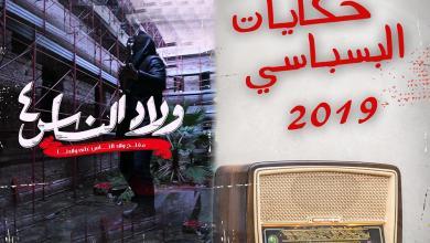 حكايات البسباسي - ولاد ناس