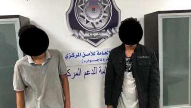 وحدة مكافحة الإرهاب في الإدارة العامة للدعم المركزي فرع تاجوراء