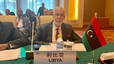 وزير الخارجية في حكومة الوفاق محمد طاهر سيالة - منتدى التعاون الصيني الأفريقي بكين