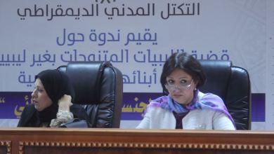 ندوة يتبناها التكتل الديموقراطي في بنغازي حول قضية الليبيات المتزوجات بغير ليبيين