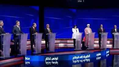 أولى المناظرات الكبرى بين المرشحين للرئاسة التونسية