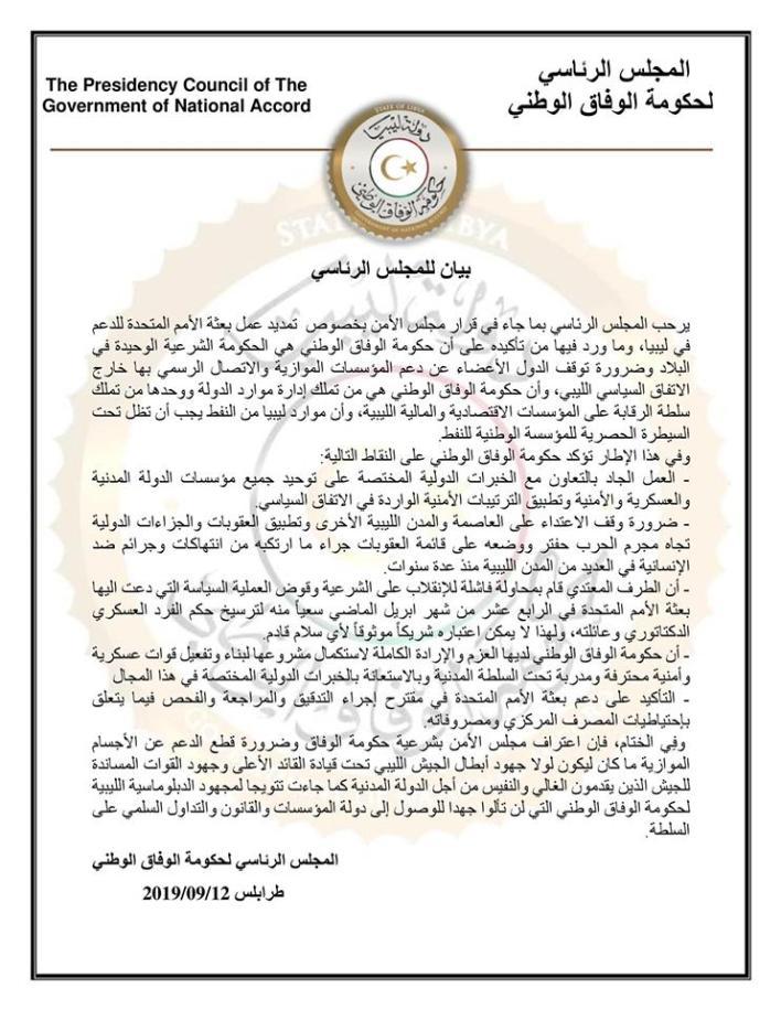 بيان رئاسي الوفاق المرحب بتمديد عمل البعثة الأممية للدعم في ليبيا