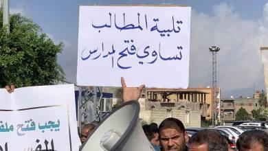 احدى مطالب الوقفة الاحتجاجية بمدينة الزاوية
