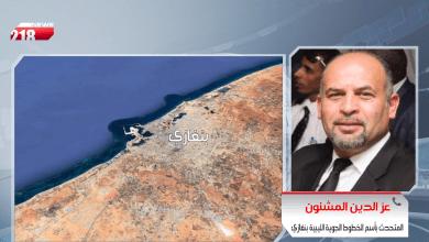 المتحدث باسم الخطوط الليبية – عز الدين المشنوش