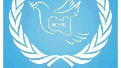 اللجنة الوطنية لحقوق الإنسان بليبيا تدين الاعتداء الذي تعرض له المعلمون في وقفة احتجاجية بمدينة البيضاء
