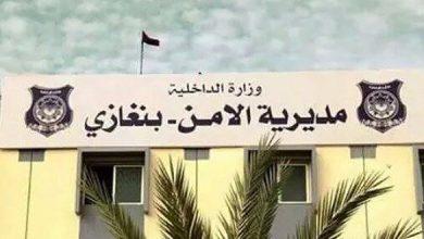 قسم البحث الجنائي بمديرية أمن بنغازي يطيح بعصابة لتهريب العمالة الوافدة