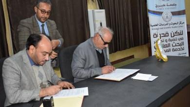 بلدية طبرق توقع اتفاقية مع جامعة طبرق