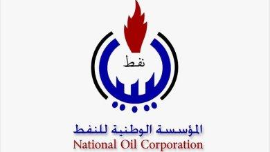 نشرة المؤسسة الوطنية للنفط حول تبعات إقفال انتاج النفط
