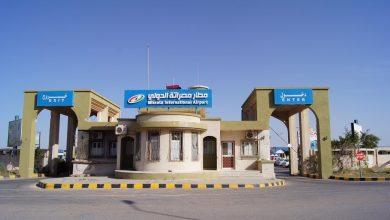 """مطار مصراتة الدولي -""""أرشيفية"""""""