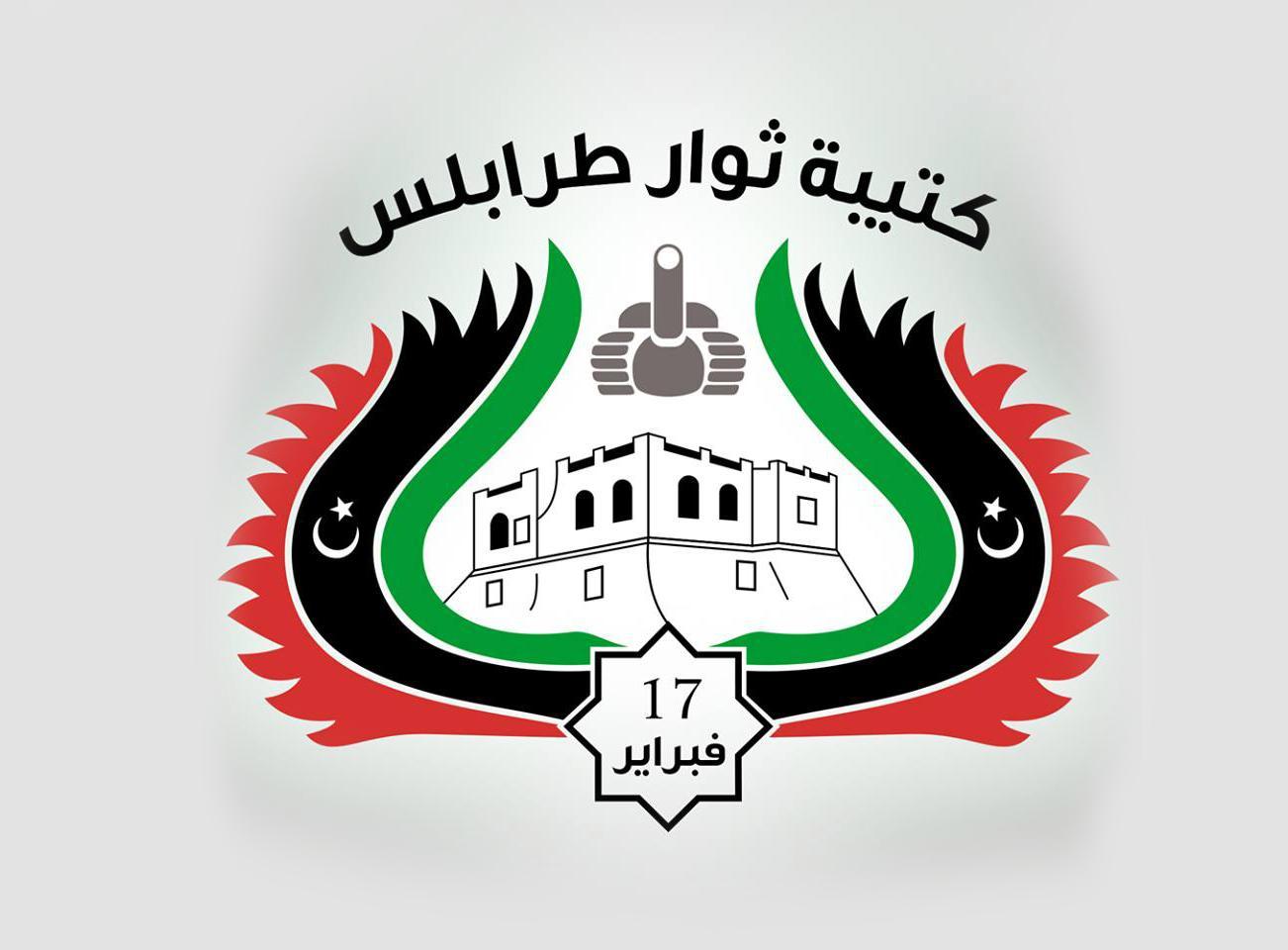 بيان لكتيبة ثوار طرابلس يدعو المتظاهرين في العاصمة إلى العقلانية وضبط النفس