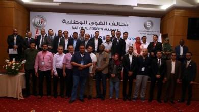 """تحالف القوى الوطنية الليبي -""""أرشيفية"""""""