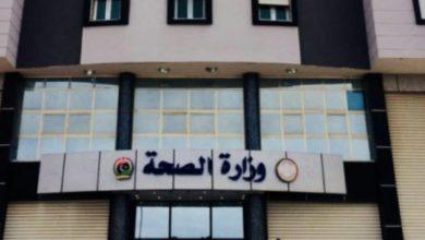 وزارة الصحة بحكومة الوفاق تطالب بالافراج عن مرتبات 52 ألف عنصر طبي وتدعم المحتجين من القطاع لنيل حقوقهم