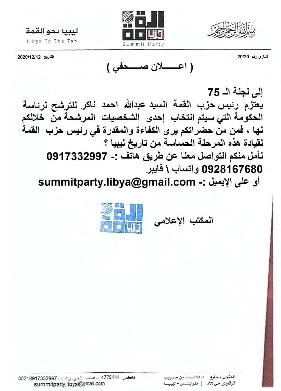 عبدالله ناكر يترشح لقيادة الحكومة الليبية القادمة