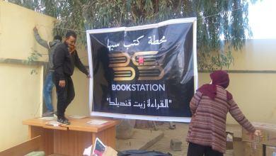 انطلاق معرض الكتاب اليوم في مدينة سبها