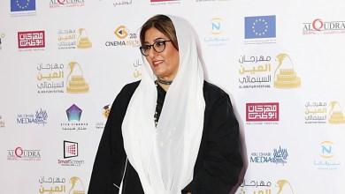 المخرجة الإماراتية نجوم الغانم من المكرمين في حفل افتتاح الدورة الــ3 لمهرجان العين السينمائي