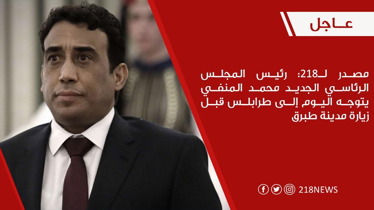 """مصدر لـ218: """"المنفي"""" يتوجه إلى طرابلس"""
