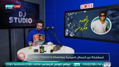 برنامج دي جي ستيديو يخصص حلقة الإثنين لأغاني الفنان الليبي أحمد فكرون
