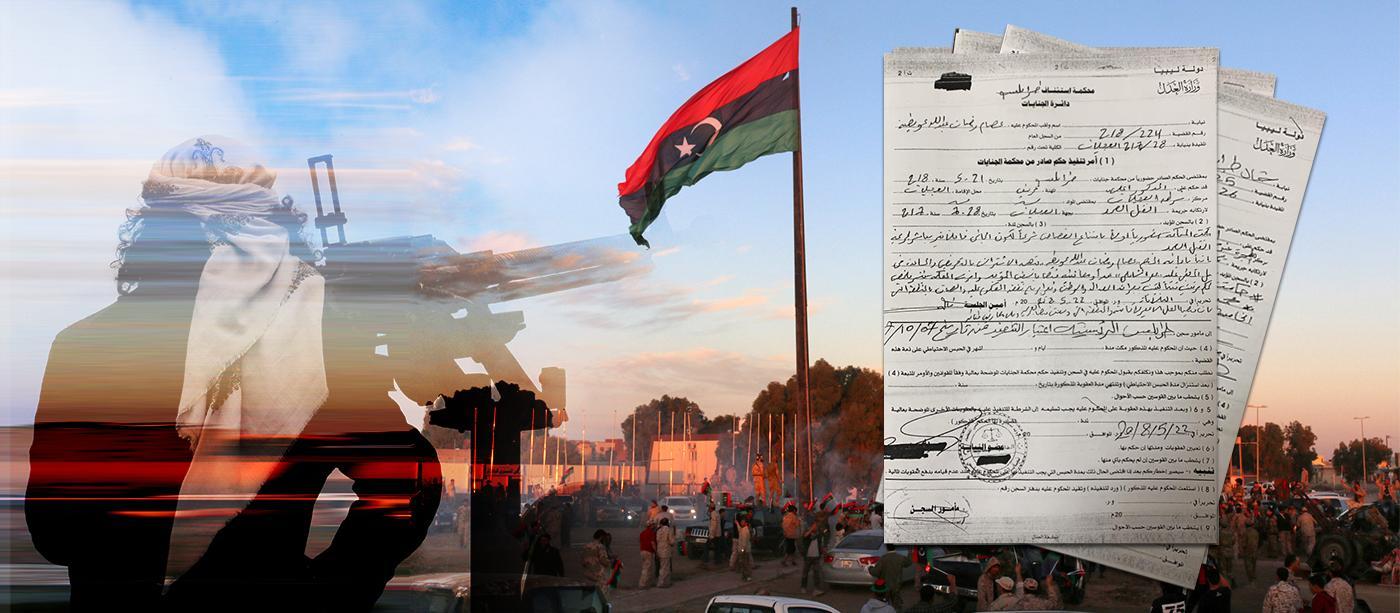 ليبيا - طالبان - قوة الردع الخاصة