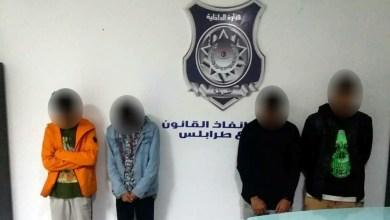 """إدارة إنفاذ القانون في طرابلس تضبط عصابة سطو مكونة من """"7"""" أفراد"""