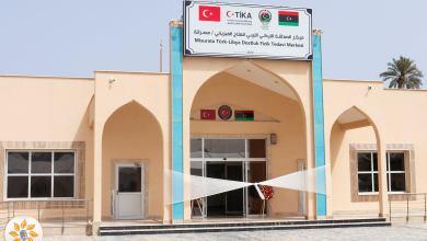 مصراتة تدشن المركز التركي الليبي للعلاج الفيزيائي في ضاحية الزروق