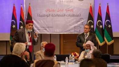 قاعة الخيمة بفندق المهاري في طرابلس- ورشة عمل للمجلس الأعلى للدولة حول المصالحة الوطنية في ليبيا