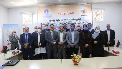 حفل توقيع الاتفاقية بين بلدية أبوسليم وشركة الإنماء
