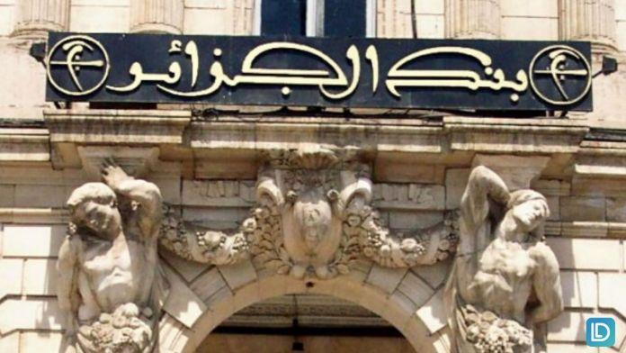 Covid-19 : Les banques chargées d'évaluer les préjudices subis par les opérateurs économiques