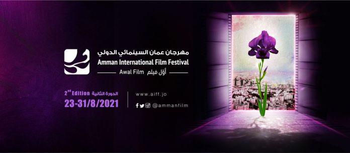 Festival du film de Amman: