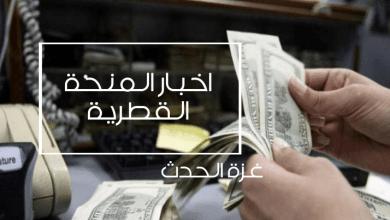 صورة تفاصيل حول المستفيدين من المنحة القطرية