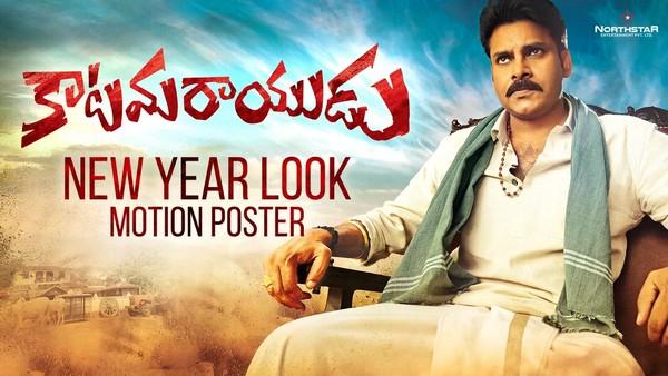 katamarayudu new year poster