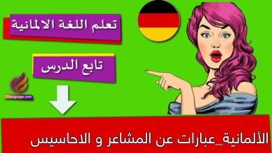 الألمانية_عبارات عن المشاعر و الاحاسيس