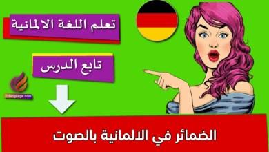 الضمائر في الالمانية بالصوت