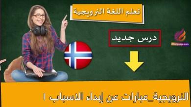 النرويجية_عبارات عن إبداء الاسباب 1