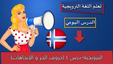 النرويجية-درس 4 (حروف الجر و الإتجاهات)