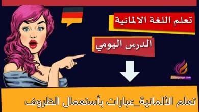 تعلم الألمانية_عبارات بأستعمال الظروف