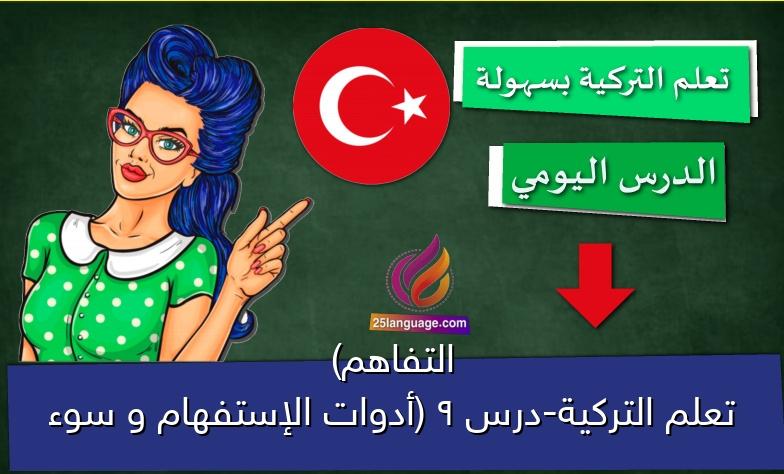تعلم التركية-درس 9 (أدوات الإستفهام و سوء التفاهم)