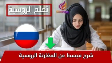 شرح مبسط عن المقارنة الروسية