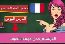 الفرنسية_جمل مهمة بالصوت
