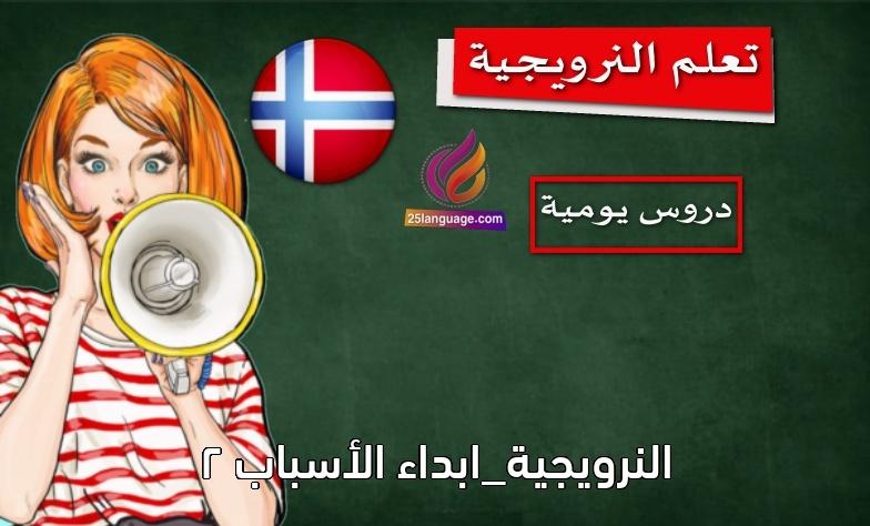 النرويجية_ابداء الأسباب 2