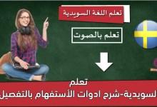 تعلم السويدية-شرح ادوات الأستفهام بالتفصيل