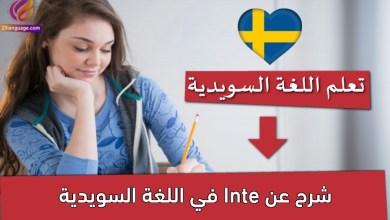 شرح عن Inte  في اللغة السويدية