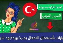 عبارات بأستعمال الافعال يحب/يريد/يود شيئا