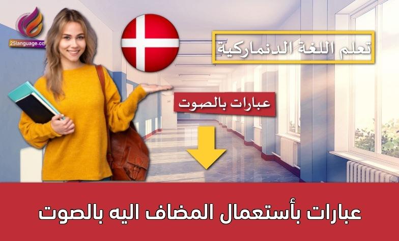 عبارات بأستعمال المضاف اليه بالصوت