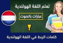 كلمات الربط في اللغة الهولندية