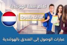 عبارات الوصول إلى الفندق بالهولندية