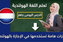 عبارات هامة تستخدمها في الإجازة بالهولندية