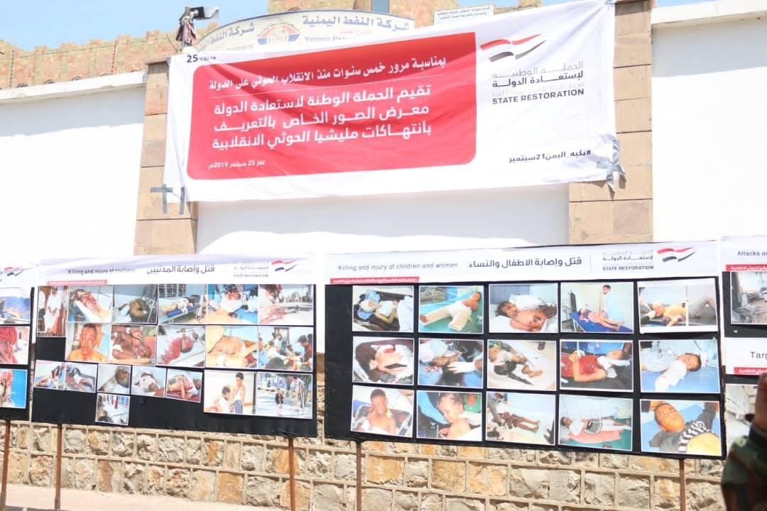 Photo of إقامة معرض صور بتعز يعرض جرائم وانتهاكات مليشيا الحوثي