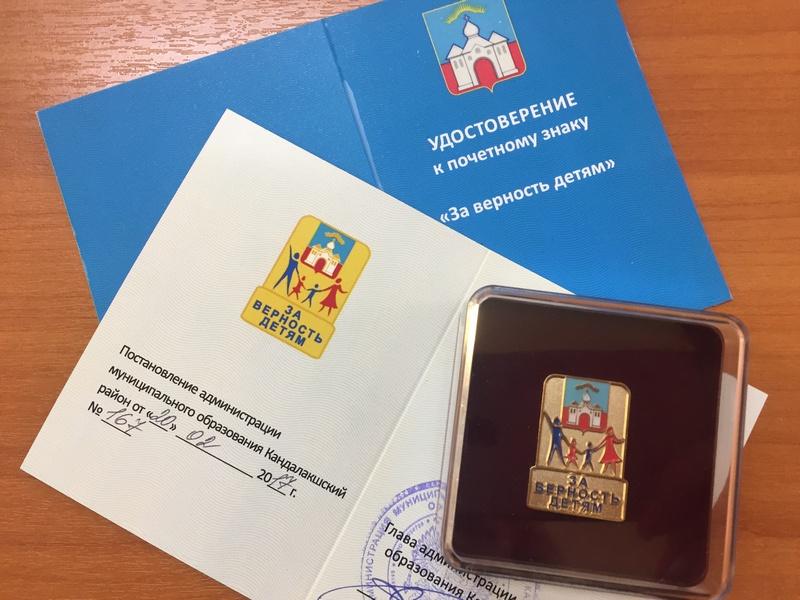 На конференции «Православные ценности в образовании» вручены муниципальные награды приемным родителям Кандалакшского района «За верность детству»