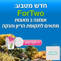 For_Two_250x250