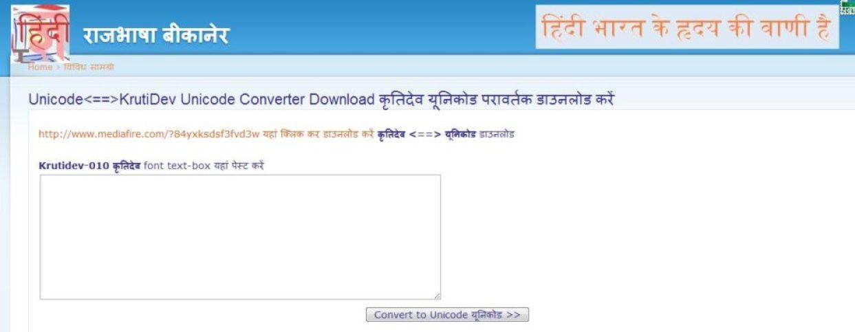Kruti dev 010 hindi font software download | Kruti Dev 010